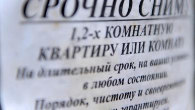 Быстрая аренда жилья в Москве